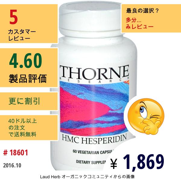 Thorne Research, Hmc ヘスペリジン、ベジキャップ 60 錠