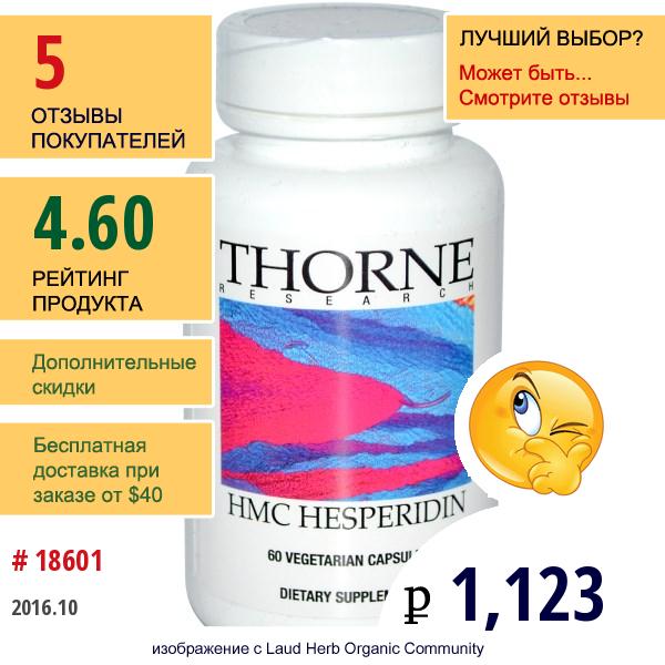 Thorne Research, Гмх, Гесперидин, 60 Растительных Капсул