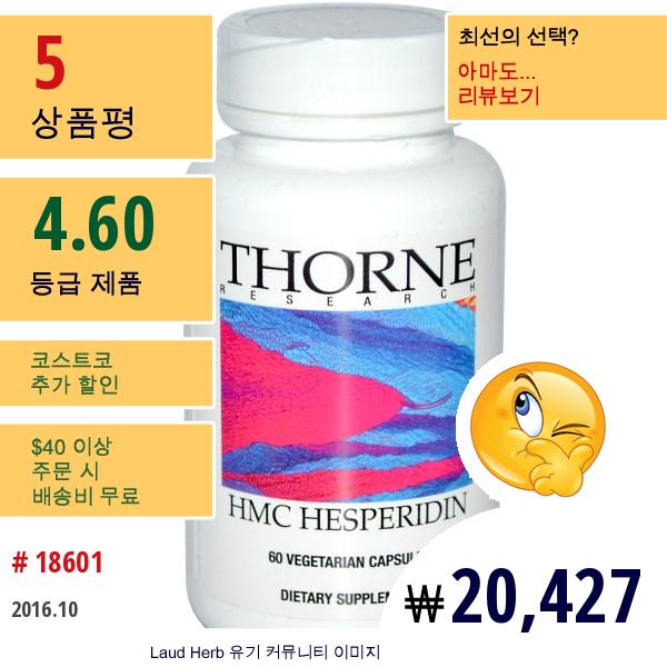 Thorne Research, Hmc 헤스페리딘, 식물성 캡슐 60정