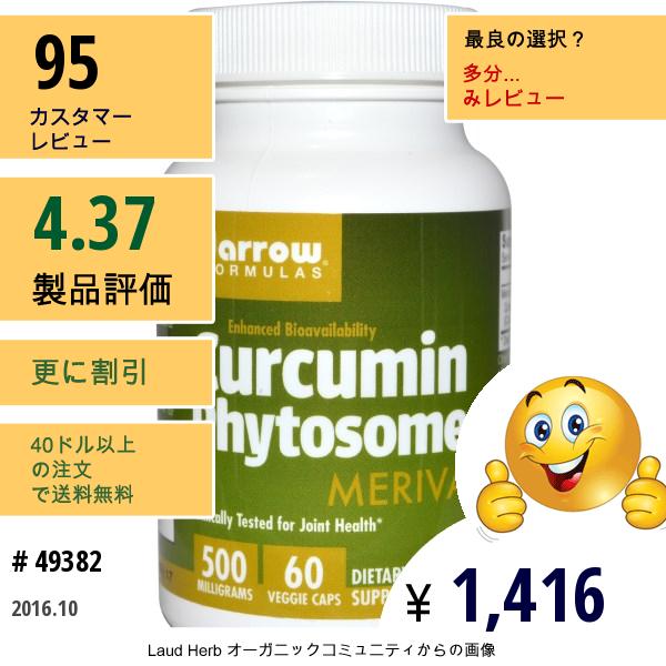 Jarrow Formulas, クルクミン フィトソム(Curcumin Phytosome), 500 Mg, 60粒(ベジタリアンカプセル)