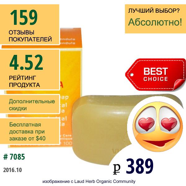 Weleda, Мыло С Календулой, 3,5 Унции (100 Г)