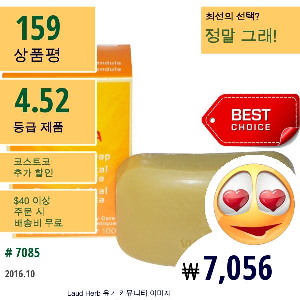 Weleda, 금송화 비누, 3.5 Oz (100 G)