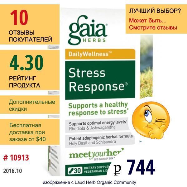 Gaia Herbs, Stress Response , 30 Vegetarian Liquid Phyto-Caps