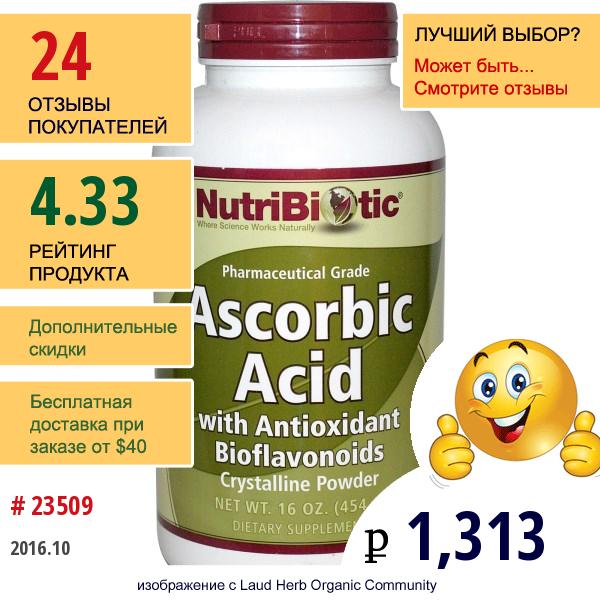 Nutribiotic, Аскорбиновая Кислота С Антиоксидантными Биофлавоноидами, Кристаллический Порошок, 16 Унций (454 Г)
