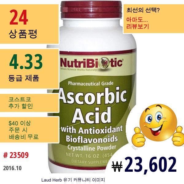 Nutribiotic, 아스코르브 액시드 위드 앤티 액시던트 바이오 플라보노이드, 크리스털라인 파우더, 16 온스 (454 그램)