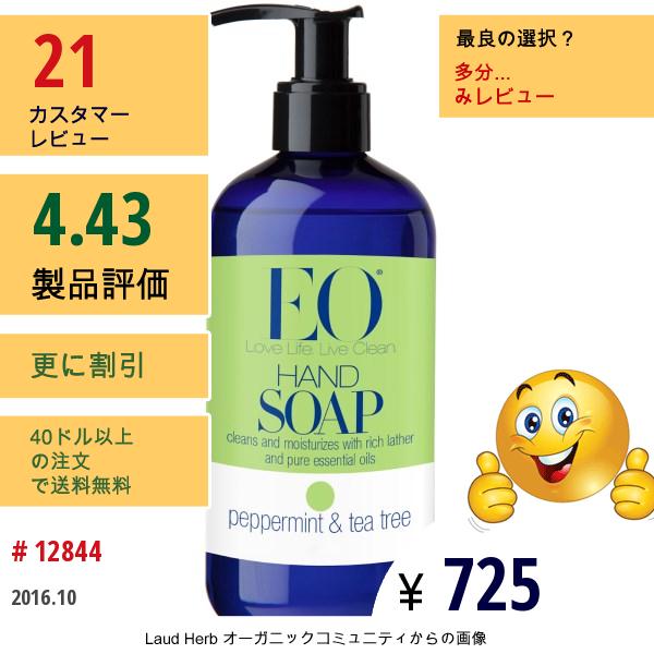 Eo Products, ハンドソープ、ペパーミント &ティーツリー、 12液量オンス (360 Ml)