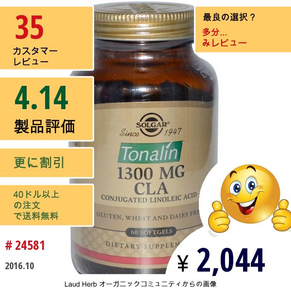 Solgar, トナリン Cla, 1300 Mg, 60ソフトジェル
