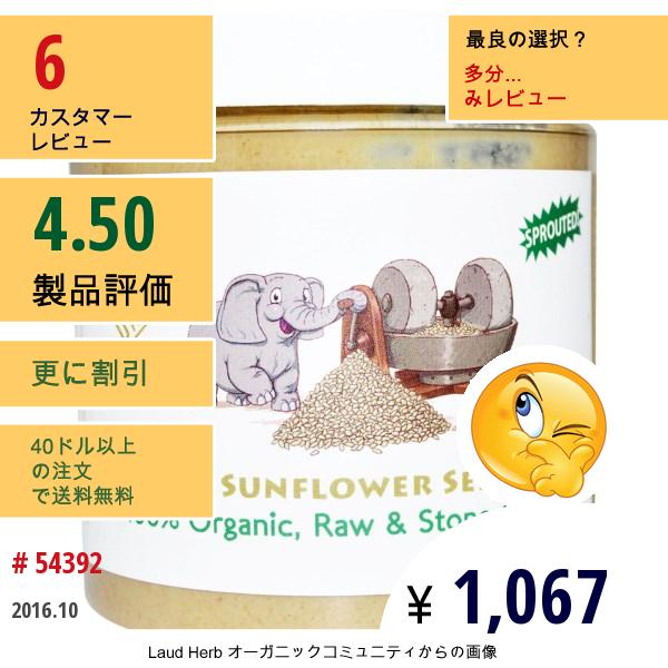 Dastony, 発芽サンフラワーシードバター、100%オーガニック、 8オンス (227 G)