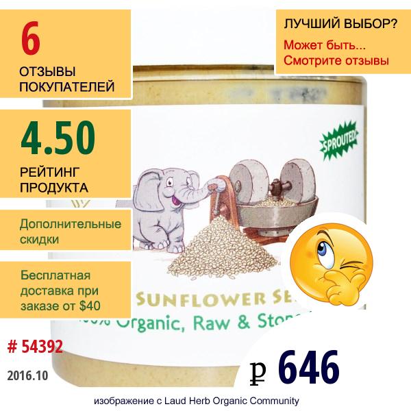 Dastony, Масло Из Пророщенных Семечек Подсолнуха, 100% Органическое, 8 Унций (227 Г)