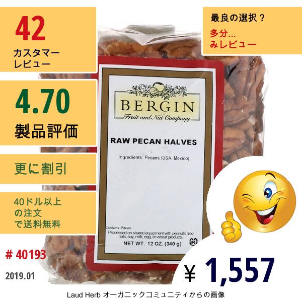 Bergin Fruit And Nut Company, ペカン・ナッツ, 生, 12 オンス