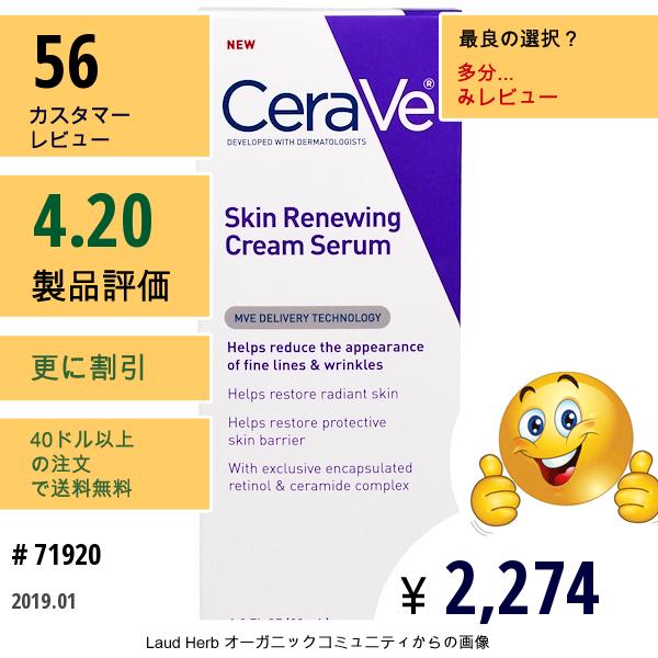 Cerave, 肌を蘇らせるクリームセラム、30Ml