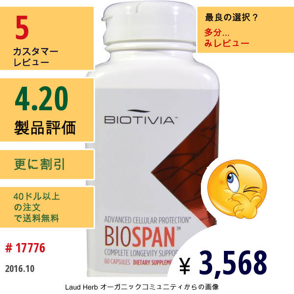 Biotivia, バイオスパン(Bio Span), 500 Mg, 60粒(ベジタリアンカプセル)