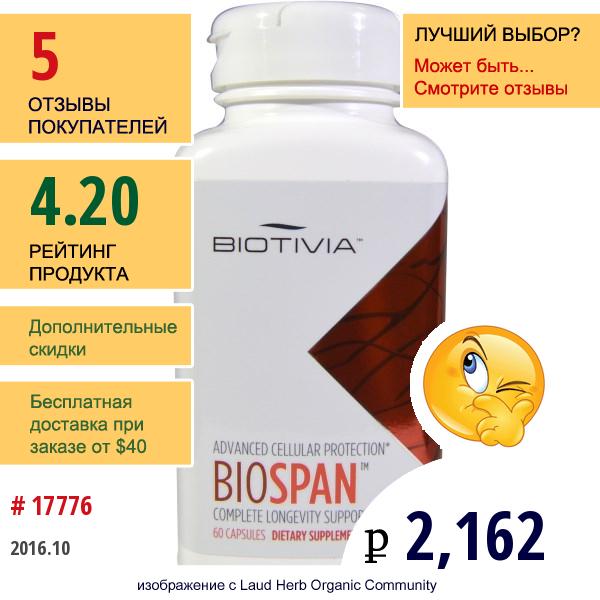 Biotivia, Bio Span, 500 Мг, 60 Вегетарианских Капсул
