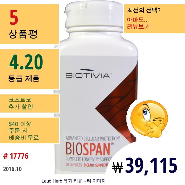 Biotivia, Bio Span+, 500 Mg, 60 베지캡