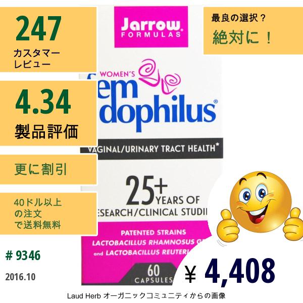 Jarrow Formulas, フェムドフィラス(Femdophilus), 60カプセル (Ice)