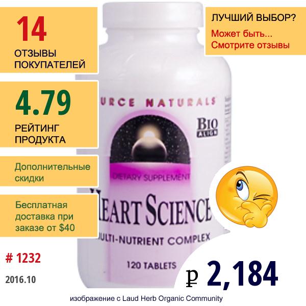 Source Naturals, Наука Сердца 120 Таблеток