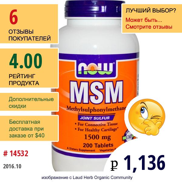 Now Foods, Мсм, Метилсульфонилметан, 1500 Мг, 200 Таблеток