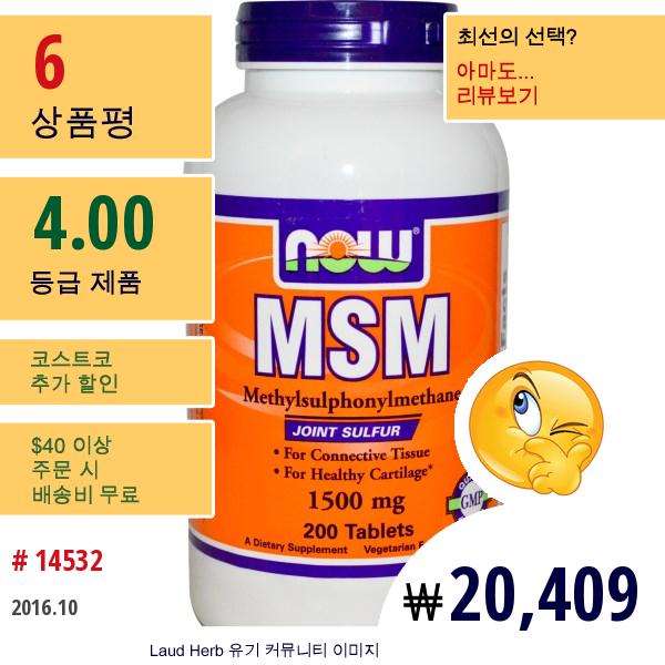 Now Foods, Msm, 메틸설포닐메테인, 1500 Mg, 200정 알약