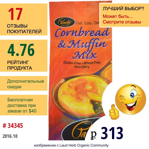 Pamelas Products, Смесь Для Приготовления Кукурузного Хлеба И Кексов, Без Клейковины, 12 Унций (340 Г)