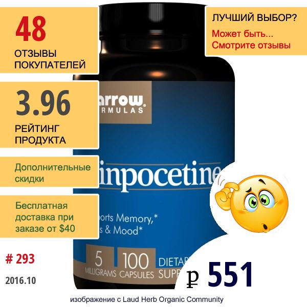 Jarrow Formulas, Винпоцетин, 5Мг, 100 Капсул