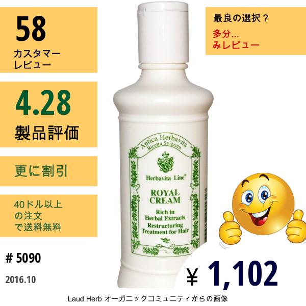 Herbatint, Herbavita Line®(ハーバビータ ライン)、ロイヤルクリーム、6.80液量オンス(200 Ml)
