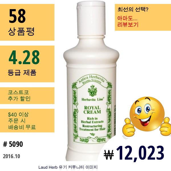 Herbatint, 허브애비타 라인 (Herbavita Line), 로얄 크림, 6.80 액량 온스 (200 밀리리터)