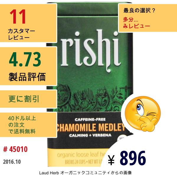 Rishi Tea, オーガニック ルーズリーフハーブティー, カモミールメドレー, カフェインフリー, 1.06オンス(30 G)