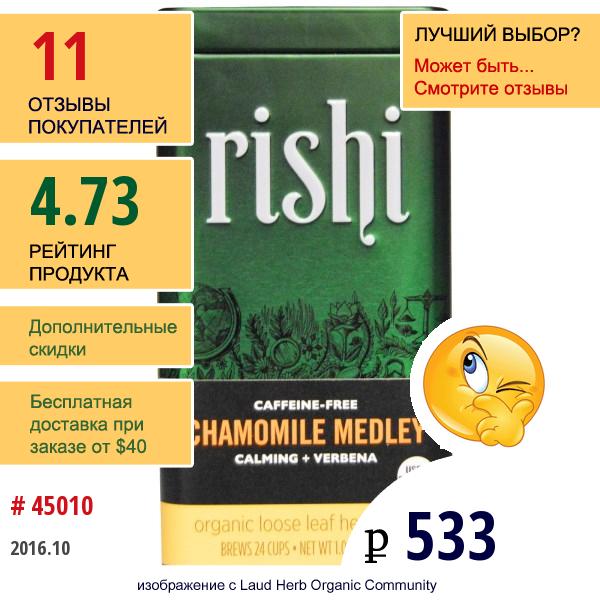 Rishi Tea, Органический Травяной Чай Россыпью, Ромашковая Смесь, Без Кофеина, 1,06 Унции (30 Г)