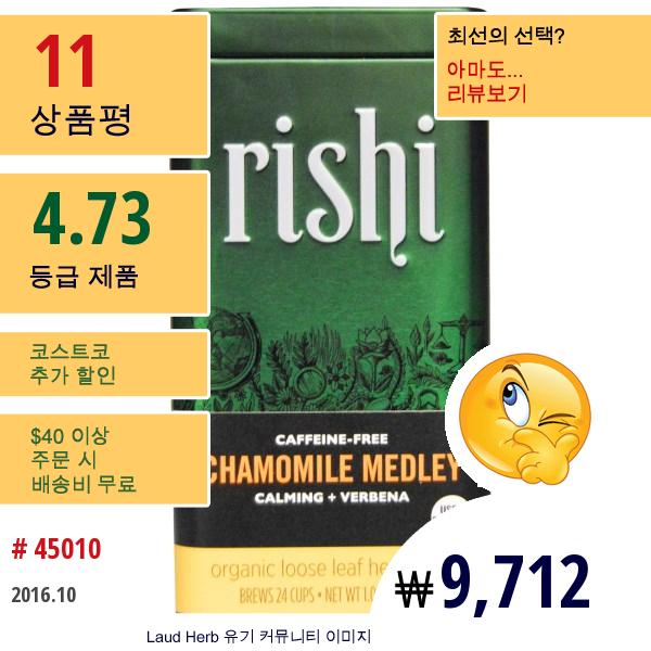 Rishi Tea, 유기농 루스 리프 허브차, 카모마일 메들리, 무카페인, 1.06 온스 (30 G)
