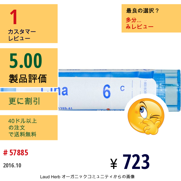 Boiron, Single Remedies, シナ, 6C, 約 80 粒