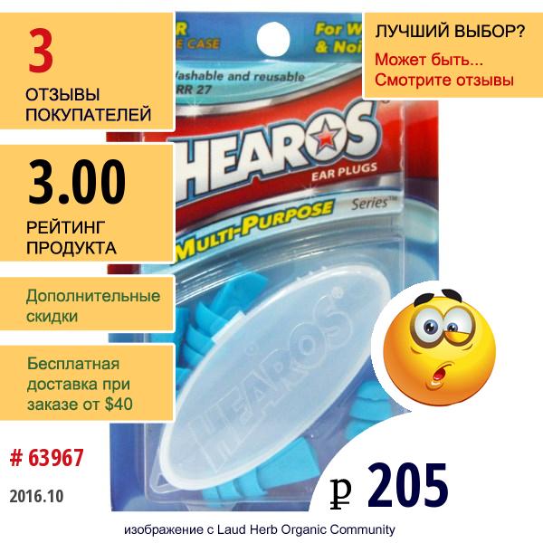 Hearos, Ear Plugs, Multi-Purpose Series , 2 Pair + Free Case