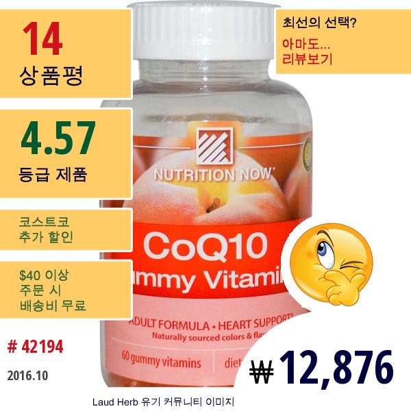 Nutrition Now, Coq10 Gummy Vitamins, Peach Flavor, 200 Mg, 60 Gummy Vitamins