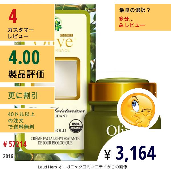 Organic Olive Essence, スパ・エクスペリエンス、フェイシャル・デイ・モイスチャライザー、1.75 液量オンス (50 Ml)