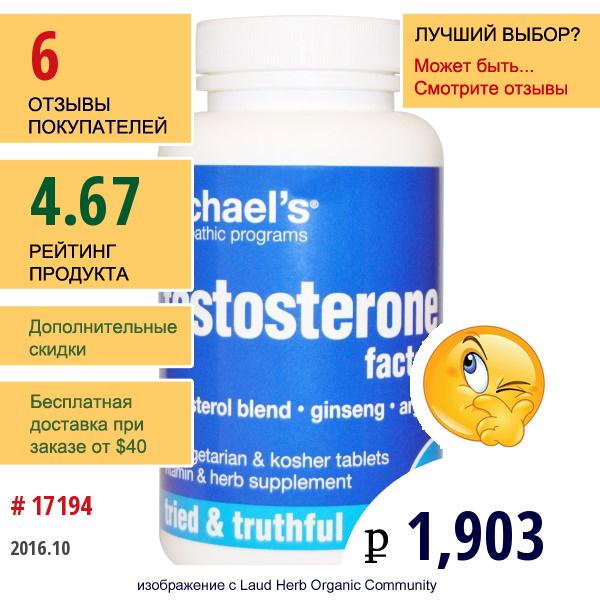 Michaels Naturopathic, Testosterone Factors, Факторы Тестостерона, 120 Таблеток