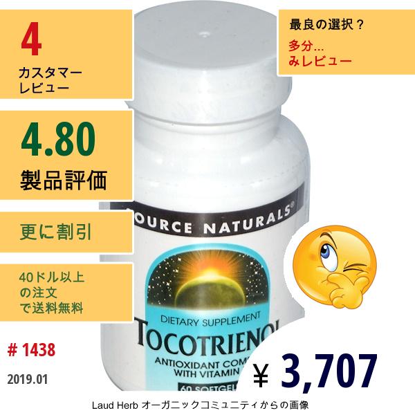 Source Naturals, トコトリエノールL、 60ソフトジェル