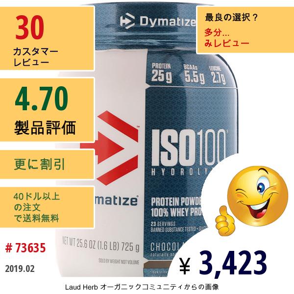 Dymatize Nutrition, アイソ100, 加水分解, 100%分離乳清タンパク質パウダー, チョコレートココナッツ, 25.6 Oz (725 G)