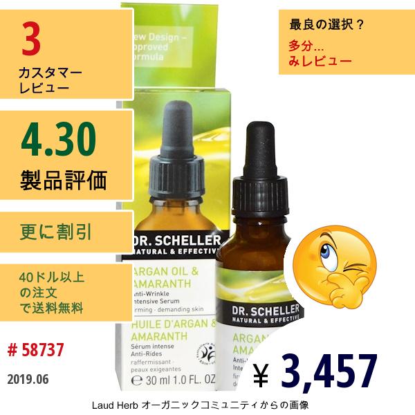 Dr. Scheller, 抗しわ集中セラム, アルガンオイル&アマランス, 1.0液量オンス (30 Ml)