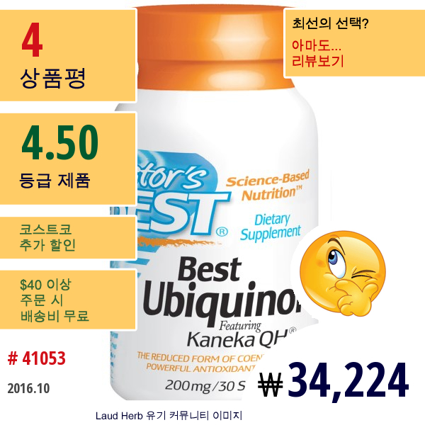 Doctors Best, 베스트 유비퀴놀, 카네카 Qh 함유, 200 Mg, 30 소프트젤