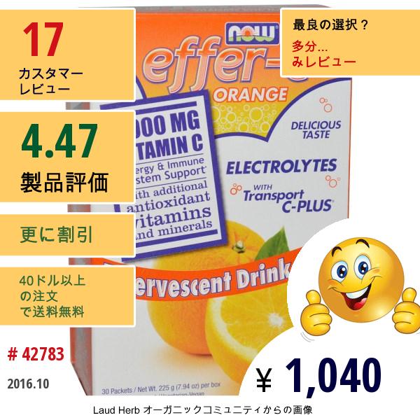 Now Foods, Effer-C、電解質、発泡性飲料ミックス、オレンジ、30パケット入り、各7.5 G