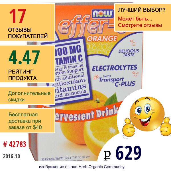 Now Foods, Effer-C, Электролиты, Смесь Для Шипучего Напитка, Апельсиновая, 30 Пакетиков По 7.5 Г