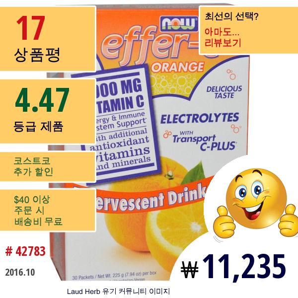 Now Foods, 에퍼 (Effer)-C, 전해질,  탄산 분말 주스, 오렌지, 30 피킷, 각각 7.5 그램