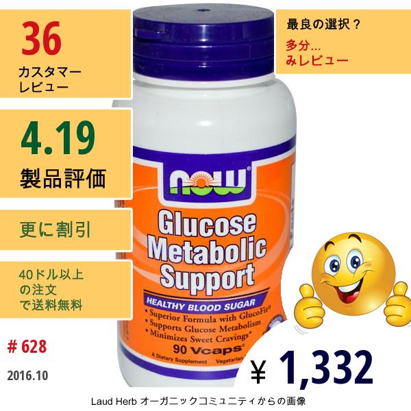 Now Foods, グルコース代謝サポート、 90ベジカプセル