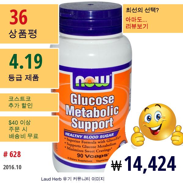 Now Foods, 글루코스 메타볼릭 서포트, 90 배지캡슐