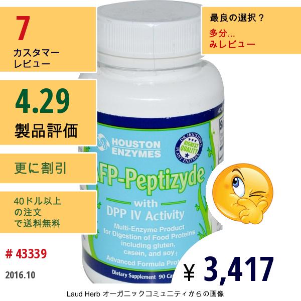 Houston Enzymes, Afp-Peptizyde 、 Dpp Iv アクティビティー、セルロース、カプセル 90 錠