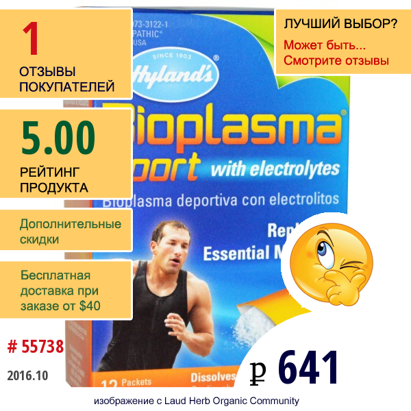 Hylands, Биоплазма Спорт С Электролитами, Со Вкусом Цитрусовых, 12 Пакетов