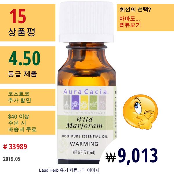 Aura Cacia, 100% 순수 에센셜 오일, 꽃박하, 0.5 액량 온스 (15Ml)