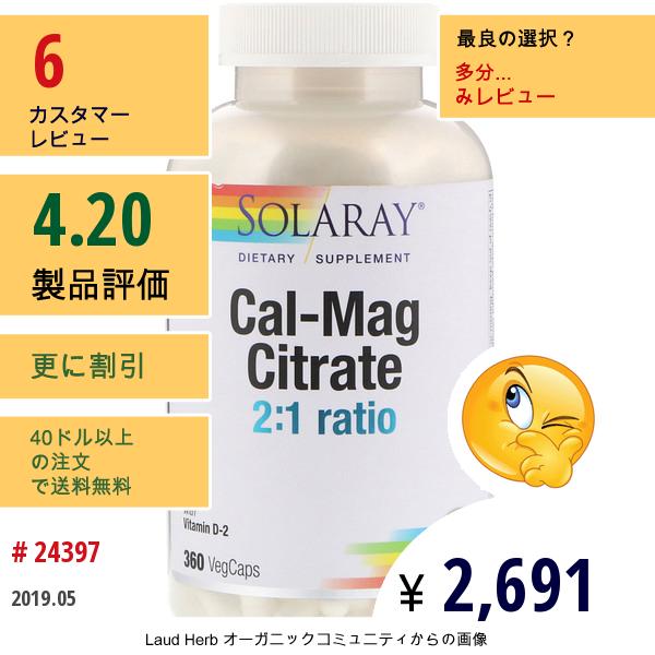 Solaray, クエン酸カルシウムマグネシウム、比率2:1、ベジカプセル360個