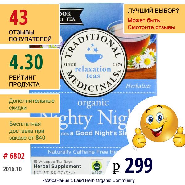Traditional Medicinals, リラクゼーションティー, オーガニック ナイティーナイト, カフエインフリー, 16ティーバッグ(個別包装), 0.85オンス(24 G)