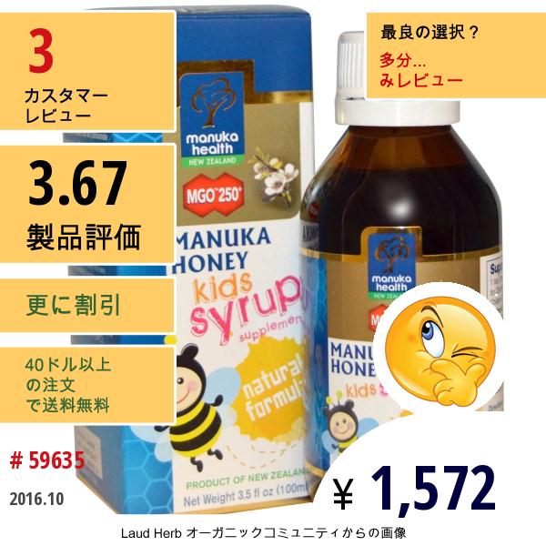 Manuka Health, マヌカハニーキッズシロップ、 Mgo 250+、 3.5液量オンス (100 Ml)