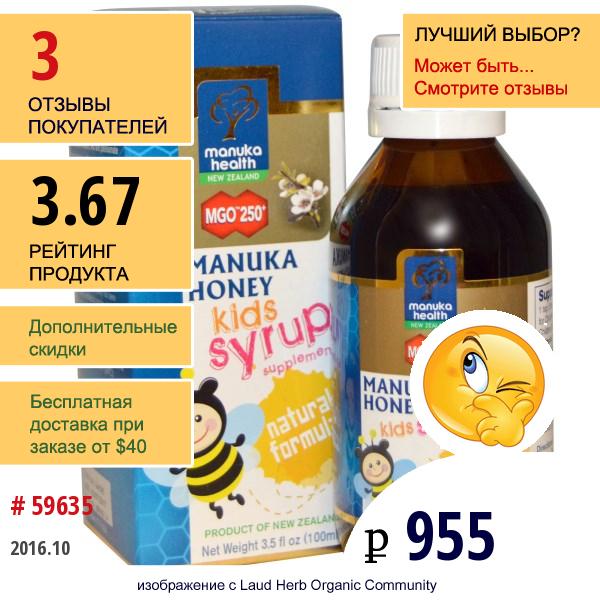 Manuka Health, Детский Сироп С Медом Манука, Mgo 250+, 3,5 Жидких Унций (100 Мл)